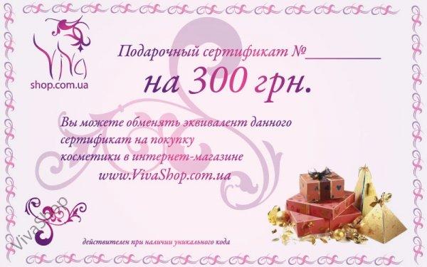 Подарочный сертификат VivaShop 300 грн