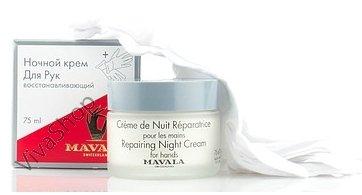 Mavala Набор для восстановления и интенсивного лечения сухой и поврежденной кожи рук (крем 75 мл, перчатки) Mavala